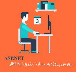 دانلود پروژه وب سایت رزو بلیط قطار با Asp.Net و سی شارپ