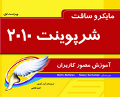 کتاب فارسی آموزش شیرپوینت ۲۰۱۰
