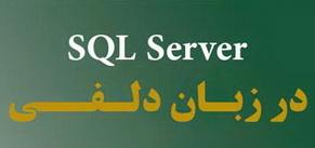 آمو.زش SQL Server در زبان دلفی
