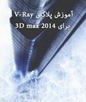 آموزش پلاگین V-Ray برای 3D max 2014