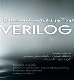 بان توصیف و مدل سازی سخت افزار Verilog