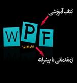 کتاب آموزش WPF