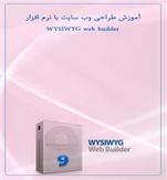 آموزش طراحی وب با نرم افزار WYSIWYG web builder