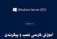 فیلم آموزشی نصب و پیکربندی windows server 2012