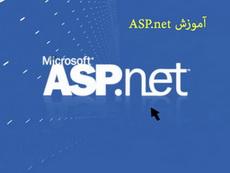 کتاب آموزش ASP.NET به زبان فارسی