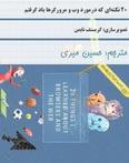 کتاب گوگل - ۲۰ نکته که در مورد وب و مرورگرها یاد گرفتم به زبان فارسی