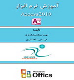کتاب آموزش نرم افزار پایگاه داده اکسس Access 2010