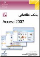 دانلود کتاب آموزش فارسی و تصویری اکسس Access 2007
