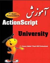 دانلود کتاب الکترونیکی ACTION SCRIPT به زبان فارسی