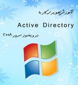 دانلود کتاب کار با Active Directory در ویندوز سرور 2008 به زبان فارسی