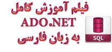 دانلود فیلم اموزش کامل ADO.NET به زبان فارسی