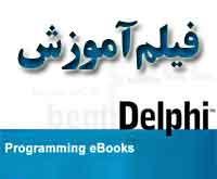 فیلم آموزشی ADO در زبان دلفی Delphi