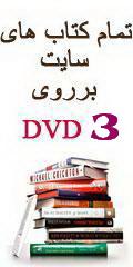 خرید پستی پکیج دانشجویان کامپیوتر در قالب 3 عدد DVD