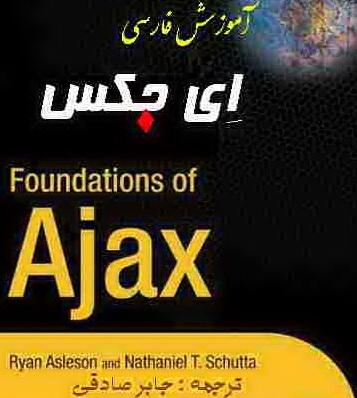 کتاب آموزش فارسی ای جکس AJAX