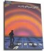 دانلود کتاب الگوریتم و فلوچارت به زبان فارسی