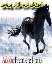 دانلود کتاب آموزش نرم افزار پریمیر (Premiere ) به زبان فارسی