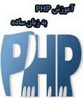 دانلود کتاب آموزش php به زبان ساده به زبان فارسی