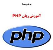 کتاب آموزش زبان برنامه نویسی وب با پی اچ پی PHP به زبان فارسی