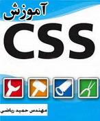 کتاب آموزش CSS به زبان فارسی