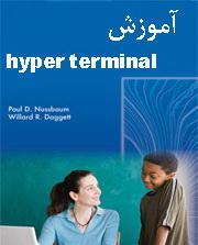 دانلود کتاب اموزش hyper terminal به زبان فارسی