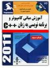 دانلود کتاب آموزش مبانی کامپیوتر و برنامه نویسی به زبان سی پلاس پلاس به زبان فارسی
