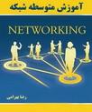 دانلود کتاب آموزش متوسط شبکه به زبان فارسی