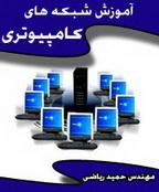 دانلود کتاب آموزش شبکه های کامپیوتری به زبان فارسی