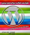 دانلود کتاب طراحی قالب برای وردپرس بدون نیاز به یک خط کدنویسی به زبان فارسی