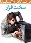 دانلود کتاب بررسی کامل و آشنایی با سخت افزار به زبان فارسی