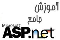 کتاب الکترونیکی آموزش کامل ASP.NET (تالیف محمد بشیری)