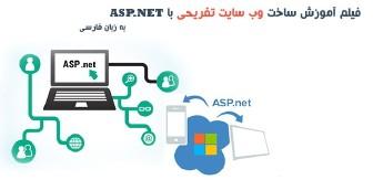 فیلم آموزشی طراحی وب سایت تفریحی ASP.NET فارسی