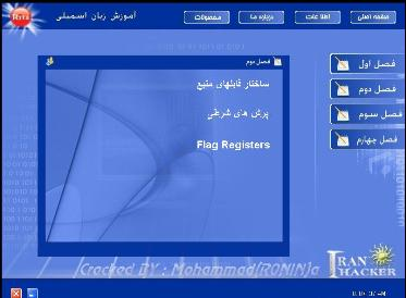 آموزش زبان اسمبلی - تصویری و نرم افزاری به زبان فارسی