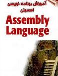 دانلود کتاب آشنایی با برنامه نویسی اسمبلی به زبان فارسی