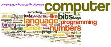 جزوه زبان ماشین و برنامه ریزی سیستم
