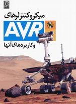 دانلود کتاب آشنایی با میکروکنترلهای AVR و نرم افزار Codevision به زبان فارسی