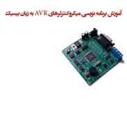 کتاب آموزش برنامه نویسی میکروکنترلر های AVR با نرم افزار بسکام