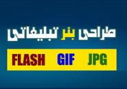 دانلود فیلم آموزشی طراحی بنرهای تبلیغاتی فلش (Flash) به زبان فارسی