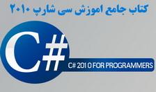 کاملترین کتاب آموزش زبان برنامه نویسی سی شارپ C# 2010