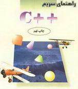 دانلود کتاب زبان برنامه نویسی سی پلاس پلاس به همراه 120 پروژه های آماده به زبان فارسی
