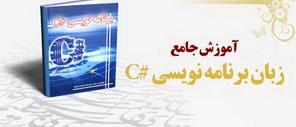 کتاب آموزش زبان C# NET