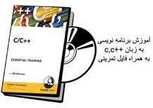 دانلود فیلم آموزشی زبان برنامه نویسی C و C++ شرکت لیندا زبان اصلی