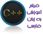 دانلود مجموعه فیلم های آموزشی C و ++C دانشگاه صنعتی اصفهان به زبان فارسی