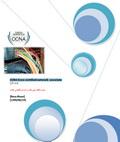 دانلود جزوه یآموزشی CCNA به زبان فارسی