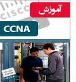 دانلود جزوه آموزشی CCNA مهندس حاتمی به زبان فارسی