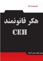 دانلود کتاب CEH (هکر قانونمند) به زبان فارسی