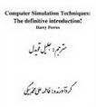 دانلود جزوه ترجمه کتاب شبیه سارزی کامپیوتری Simulation computers به زبان فارسی
