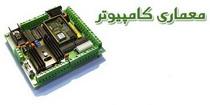 دانلود جزوه دستنویس معماری کامپیوتر به زبان فارسی