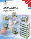 دانلود کتاب درسی شبکه های رایانه ای سوم متوسطه فنی حرفه ای به زبان فارسی
