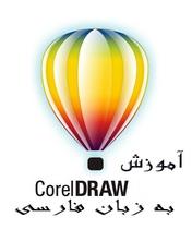 دانلود کتاب آموزش Corel DRAW به زبان فارسی