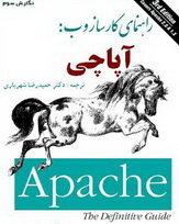 دانلود کتاب راهنمای کارساز وب آپاچی (Apache) به زبان فارسی